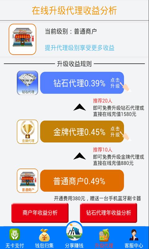 中邦支付软件截图2