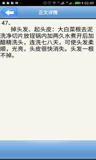 中医偏方秘方软件截图3