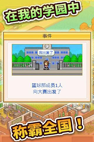 口袋学院物语2(测试版)