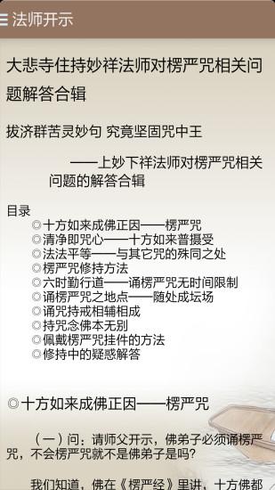 楞严咒软件截图3