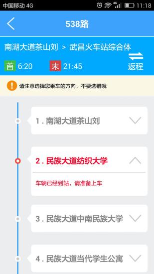 武汉实时公交软件截图1