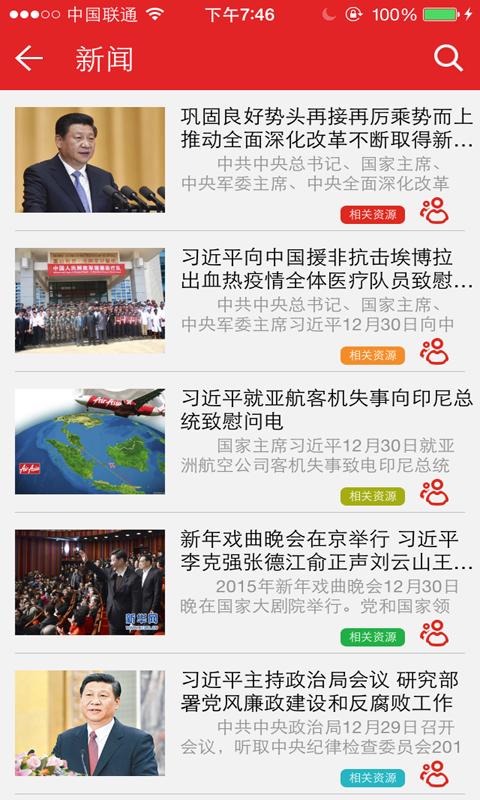 学习中国软件截图3