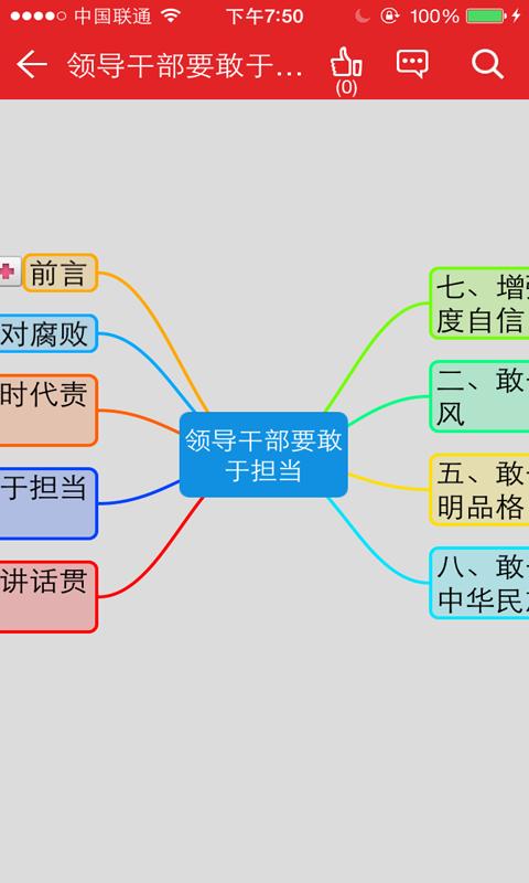 学习中国软件截图4