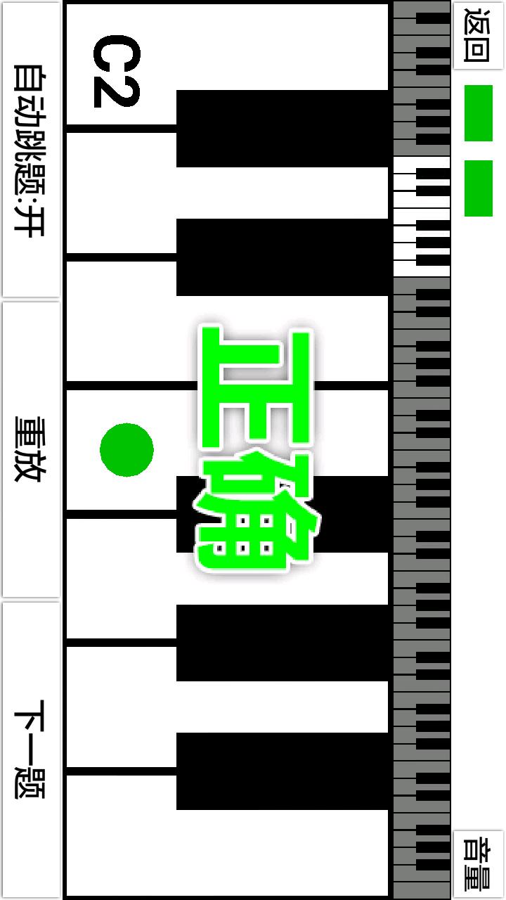 绝对音高软件截图2