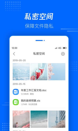 腾讯文件-微信QQ文件极速查找软件截图3