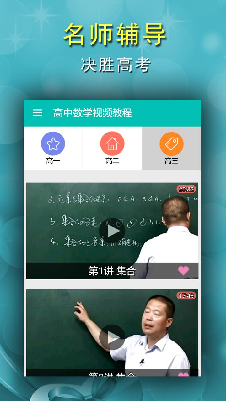 高中数学视频教程