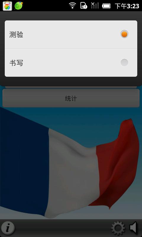 一月学会法语软件截图1
