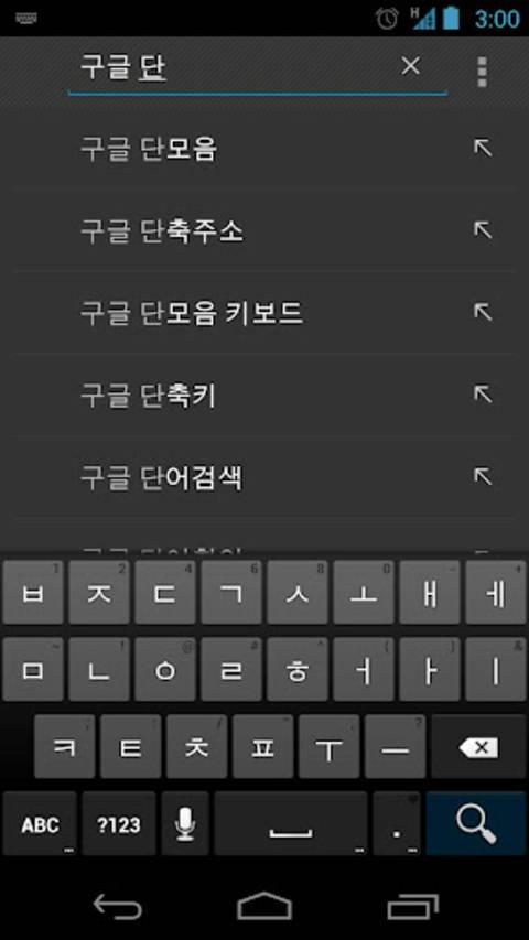 GoogleKoreanIME