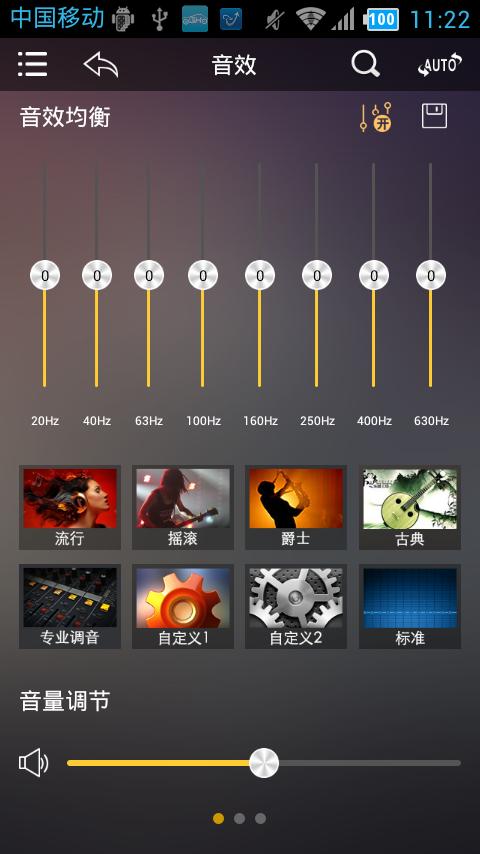 歌航音乐软件截图2