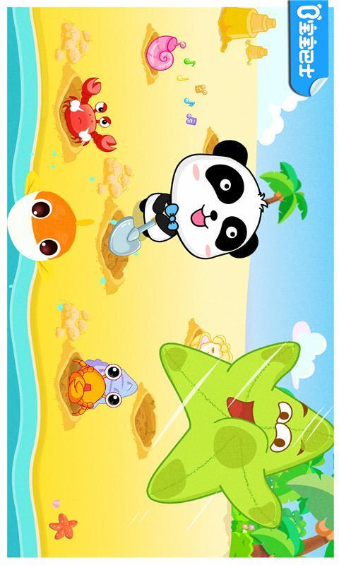 沙滩挖挖乐
