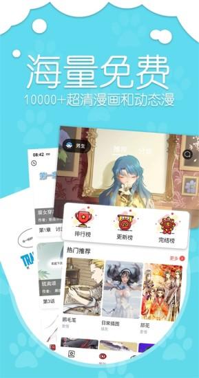 青之蓝漫画软件截图0