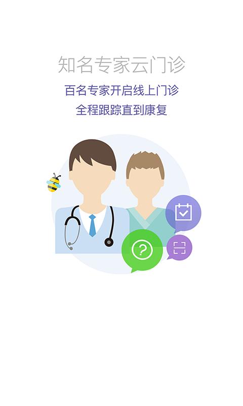 康知皮肤医生软件截图2