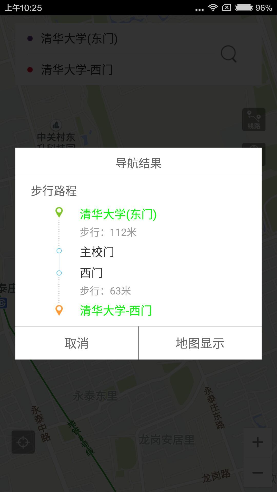 清华巴士软件截图3
