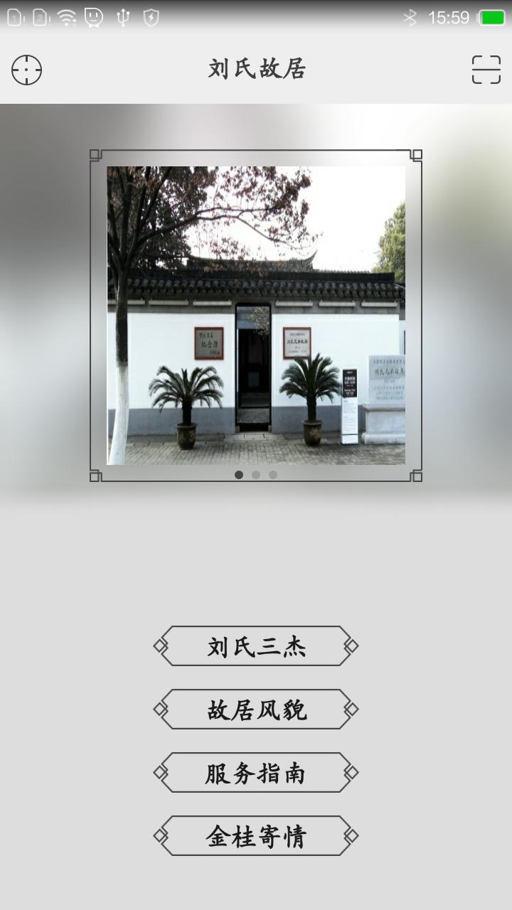 刘氏兄弟故居软件截图0