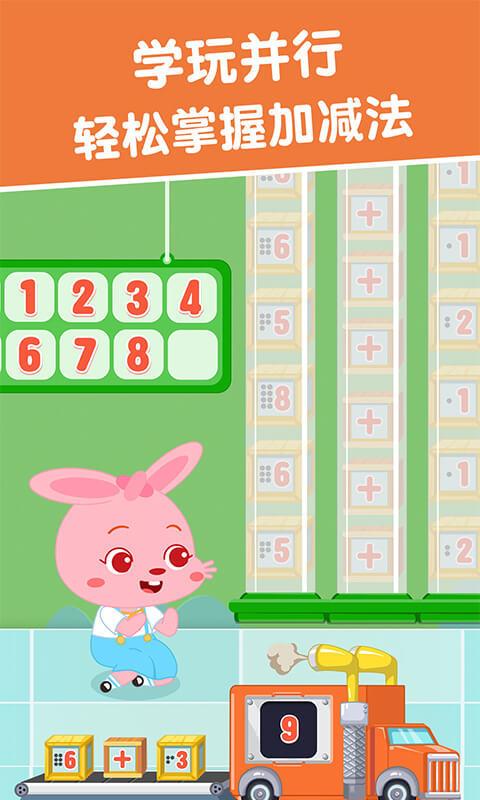 麦田数学宝宝数学算数版软件截图1