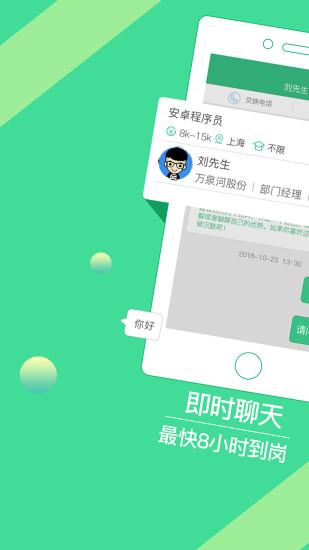 上海直聘软件截图0